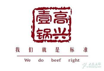 【深圳】高兴一锅潮汕鲜牛肉火锅-美团