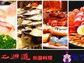 江源道韩国自助料理烧烤火锅(长春路总店)