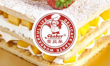 【广州】雪贝尔-美团