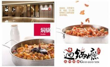 【深圳】过锅瘾三汁焖锅-美团