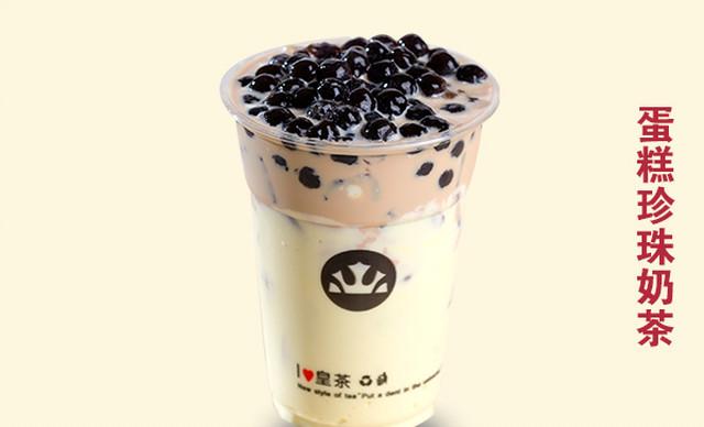 :长沙今日团购:【karefree皇茶】蛋糕珍珠奶茶1杯,提供免费WiFi