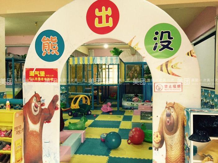 【北京熊出没儿童乐园团购】熊出没儿童乐园淘气堡一