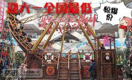 【北京儿童室内游乐场团购】儿童室内游乐场亲子通票