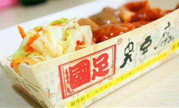 【磁县等】国足臭豆腐-美团