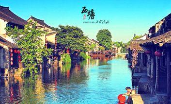 【上海出发】西塘纯玩1日跟团游*活着的千年古镇-美团