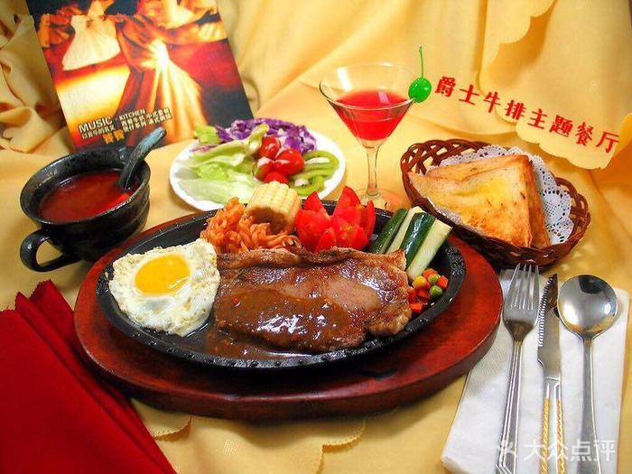 爵士牛排主题西餐厅图片 - 第1张图片