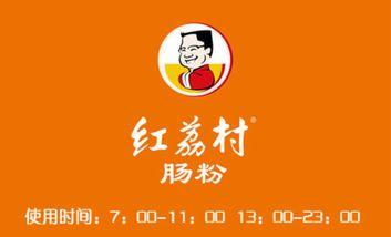 【深圳等】红荔村肠粉-美团