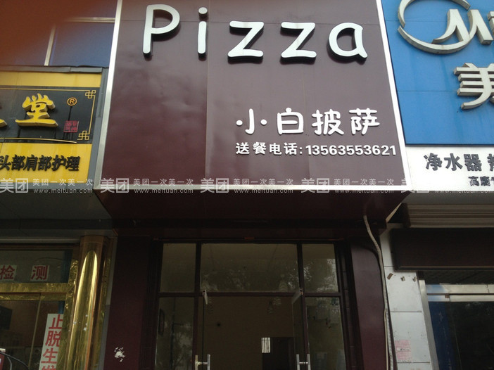 披萨店门头装修图片