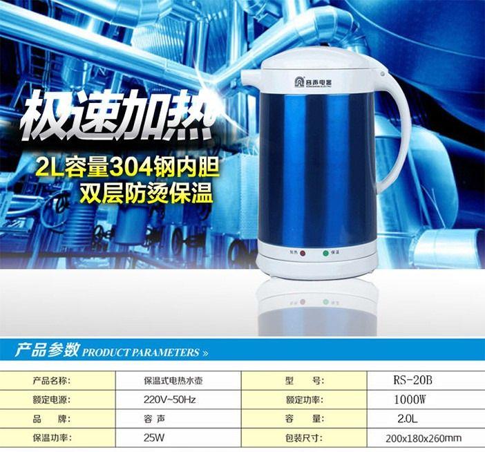 【容声防烫保温电水壶团购】双层防烫自动保温电水壶