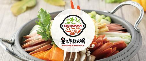 【北京等】星米年糕火锅-美团