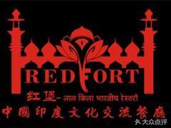 红堡REDFORT顺义店的图片