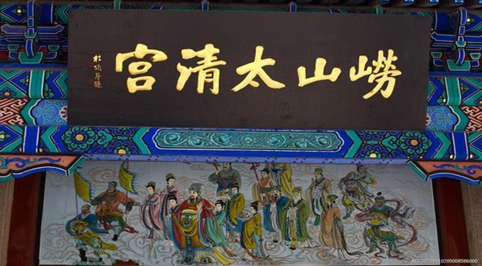 青岛----崂山----太清景区----太清宫----青山村----仰口景区----青岛