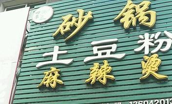 【鞍山】四季砂锅土豆粉麻辣烫-美团