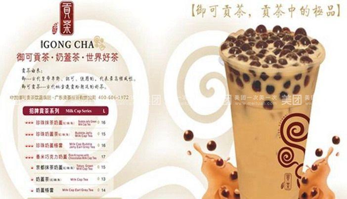 【广州贡茶团购】贡茶贡茶团购|图片|价格|菜单_美团网