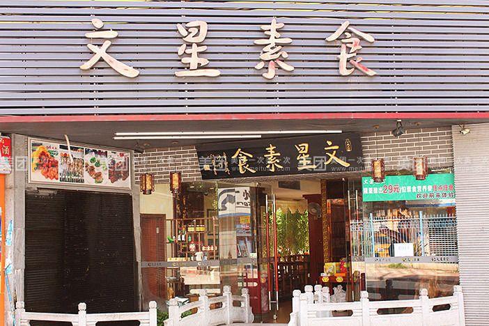 广州文星玻璃雕刻