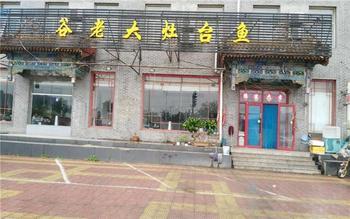 【北京】谷老大灶台鱼-美团