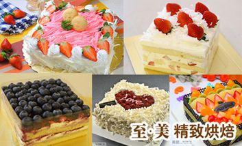 【郴州】至美私房蛋糕-美团