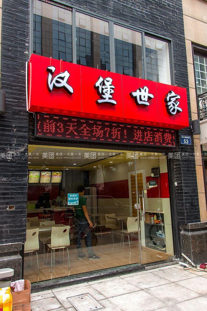 是附近第一家汉堡小吃店,秉承于汉堡王子的手艺,希望将汉堡店铺以家族