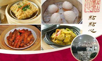 【上海】点点心港式茶餐-美团