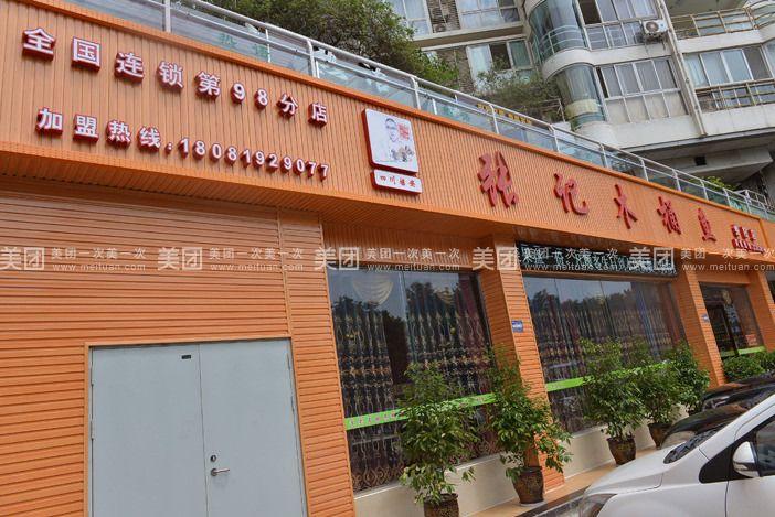 【张记木桶鱼团购】绵阳张记木桶鱼3-4人餐团购优惠