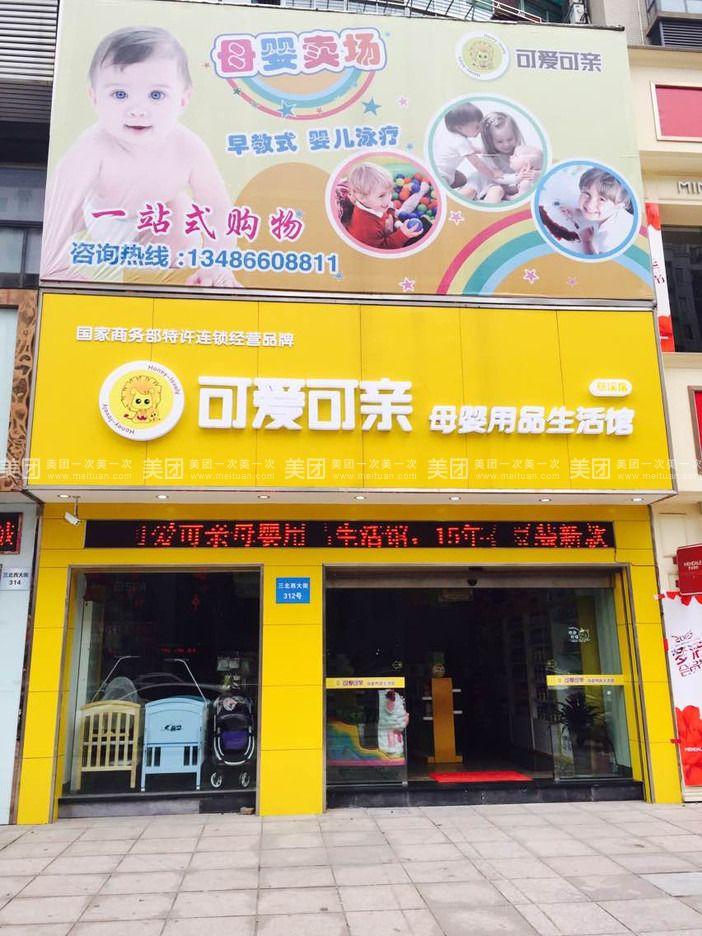 【北京可爱可亲母婴用品生活馆团购】婴儿游泳+沐浴