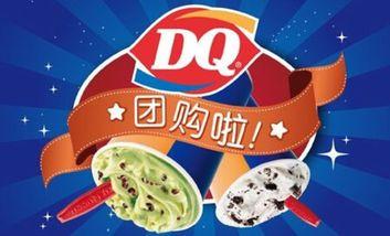 【沈阳】DQ冰淇淋-美团