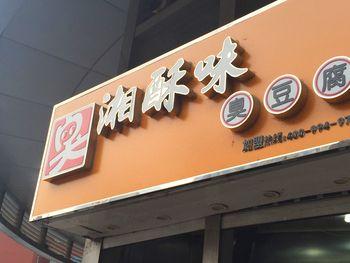 【南京】湘酥味臭豆腐-美团