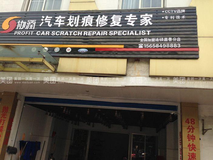 北京金协润科技发展有限公司旗下品牌,公司一直专注于汽车快修设备与