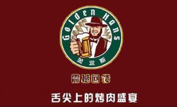 【长沙】金汉斯-美团