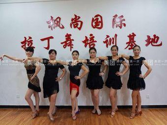 枫尚国际拉丁舞培训中心