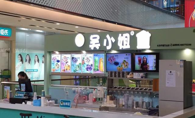 :长沙今日团购:【吴小姐炒酸奶】其他11选2,提供免费WiFi