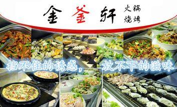 【枣庄等】金釜轩烤肉美食中心-美团