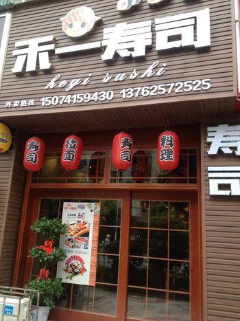 【郴州】禾一寿司-美团
