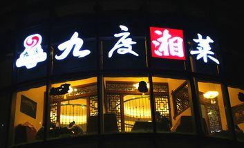 【上海】九度湘菜-美团