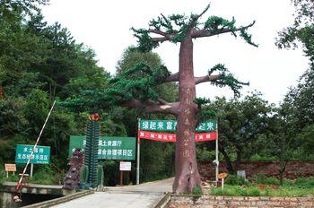 【邢台县】前南峪景区-美团