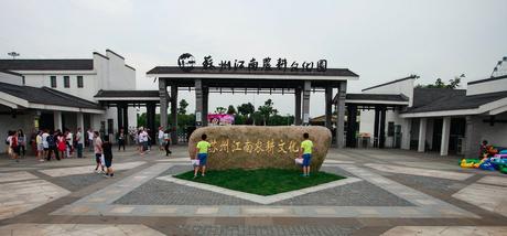 【南丰镇】江南农耕文化园-美团