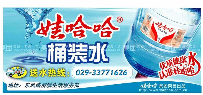 娃哈哈纯净水是获得名牌、免检双重的知名产品,娃哈哈桶装水同样采用尖端水处理技术、设 备、先进的工艺、科学的管理,确保了娃哈哈桶装水与瓶装水完全一致的品质。 娃哈哈桶装水健康生活的放心水! 娃哈哈的三大理念 环保 健康 天然 1娃哈哈从不使用城市自来水,每一滴娃哈哈水都有其源头并致力于水源地的保护。 2天然的弱碱性水,坚决反对在水中添加任何添加剂 3坚持水源地建厂 水源地灌装因此您喝的每一桶娃哈哈都经过了漫长的运输路线从大自然远道而来。 4天然弱碱矿物质水,适合长期饮用。