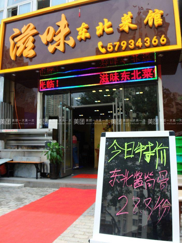 【北京滋味 东北菜馆 团购】滋味 东北菜馆 6人餐团购