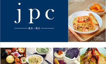 【大连】jpc集品餐厅-美团