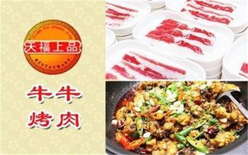 【北京】牛牛烤肉-美团