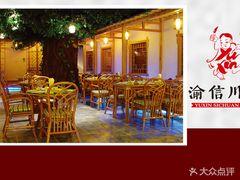 渝信川菜的图片