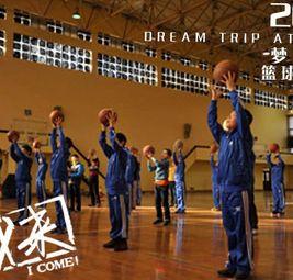 梦想之旅篮球训练培训中心(金域蓝湾店)