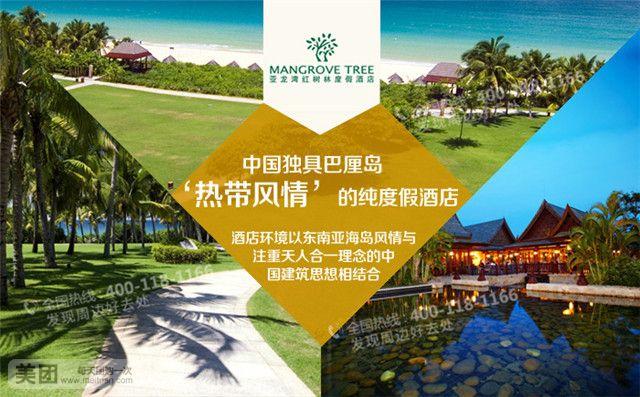 【北京亚龙湾红树林度假酒店团购】亚龙湾红树林度假
