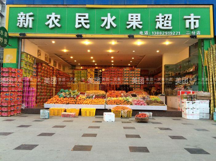 新农民水果超市