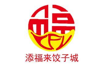 【大连】添福来饺子城-美团