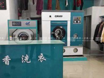 芳香洗衣生活馆
