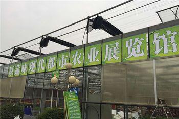 【璧山区】原蔬味现代农业展览馆门票(成人票)-美团