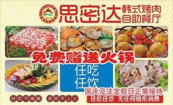 【深圳】思密达韩式烤肉自助餐厅-美团