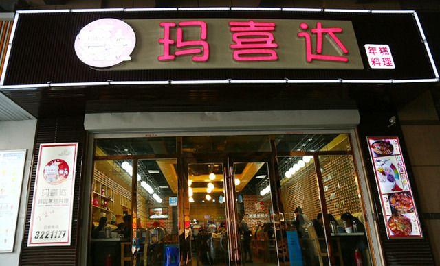【2店通用】玛喜达芝士肋排330元会员卡1张,仅适用于韩式年糕火锅和饮品