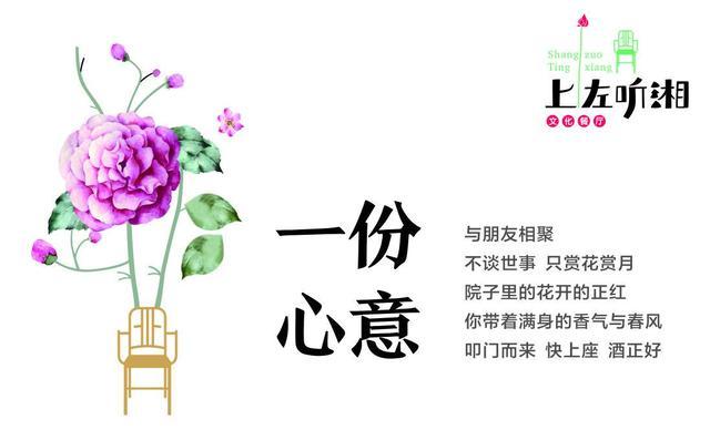 :长沙今日钱柜娱乐官网:【上左听湘】聚会套餐,建议8-10人使用,提供免费WiFi